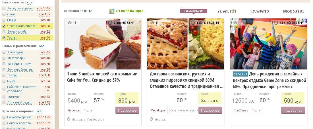 категории купонов kuponika
