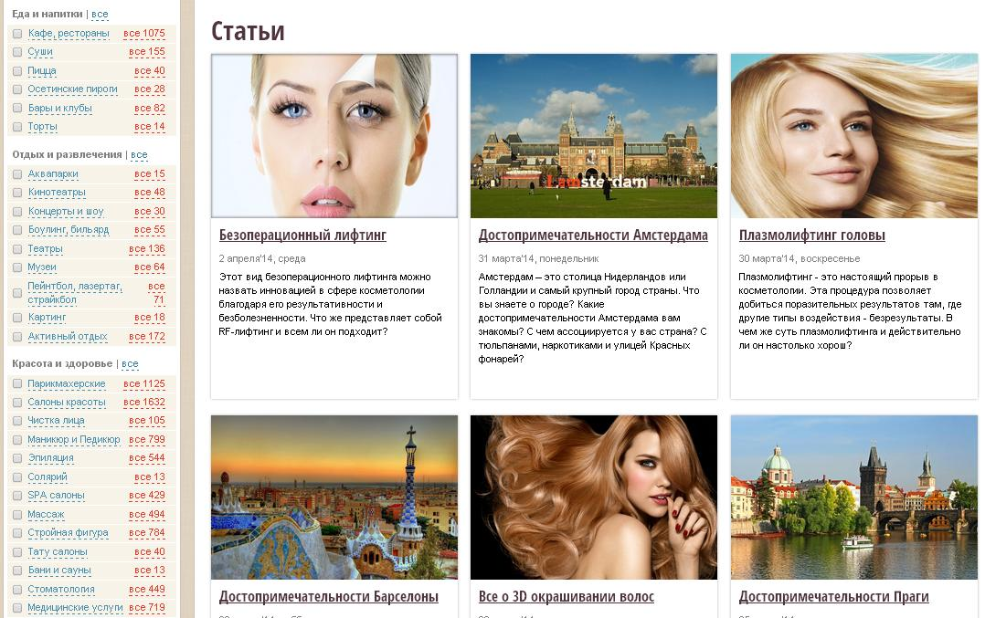статьи на сайте kuponika